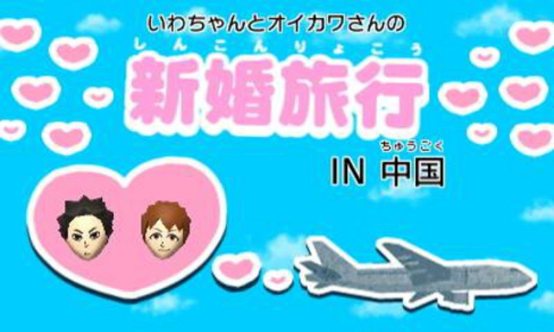 Parejas gays en Tomodachi Collection para Nintendo 3DS