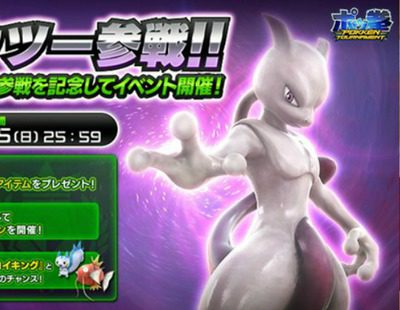 'Pokkén Tournament' se actualiza en sus máquinas recreativas japonesas con nuevo contenido